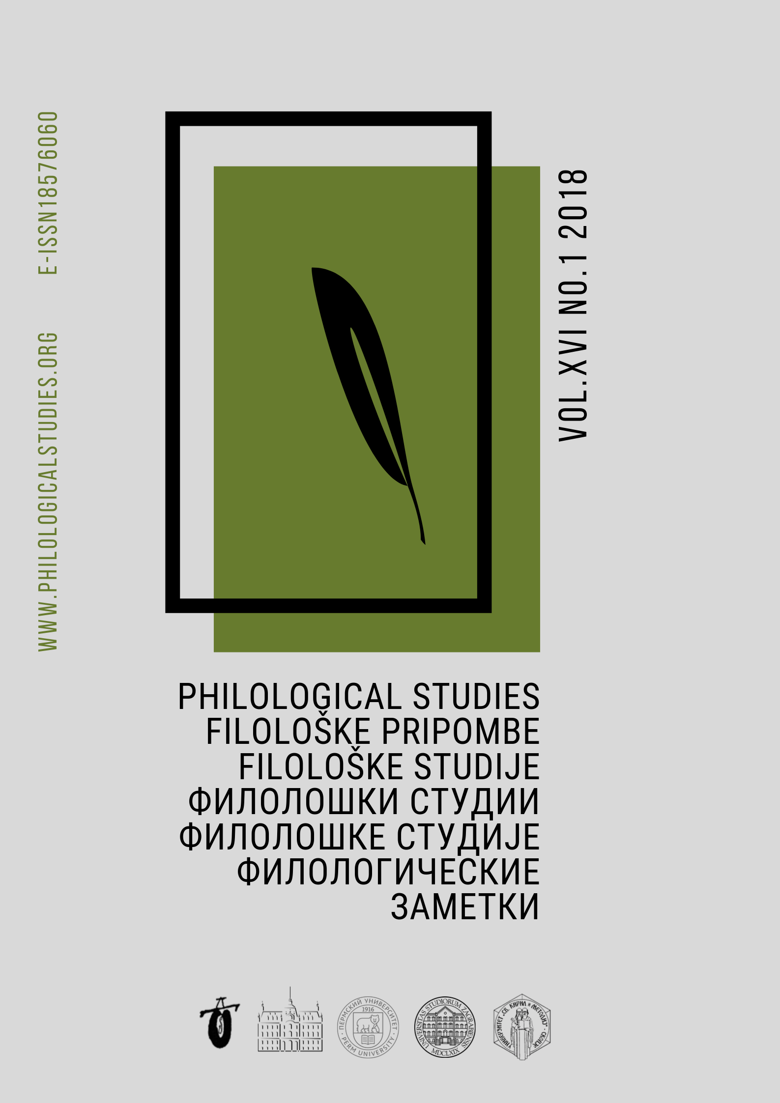 Philological Studies Vol.16 No.1 2018