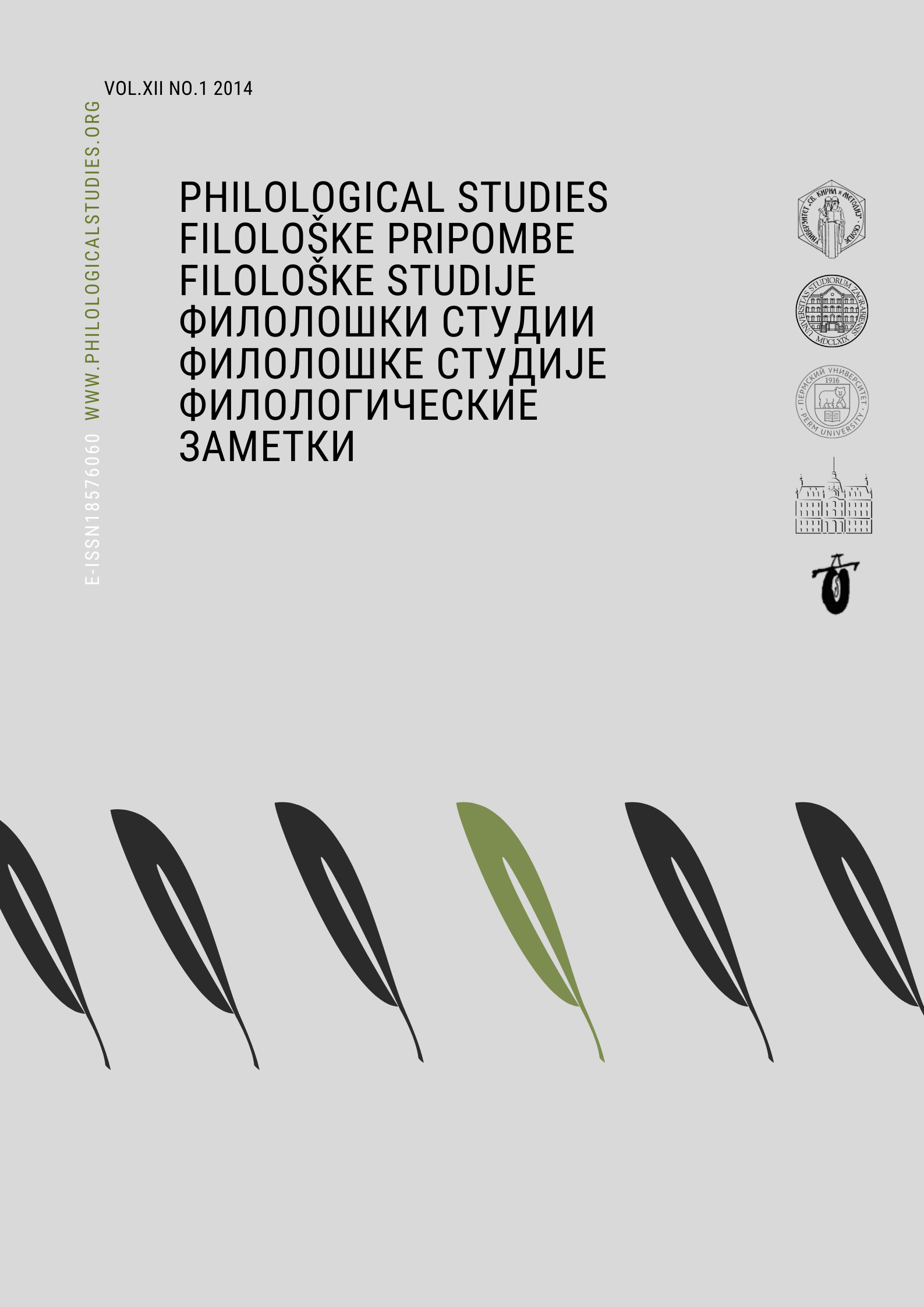 Philological Studies Vol.12 No.1 2014